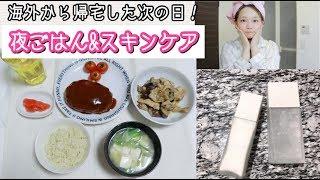 【夜ごはん&スキンケア】海外から帰ってきたら和食が食べたい❗️スキンケアは新しくゲットしたものを💗【ナイトルーティン】