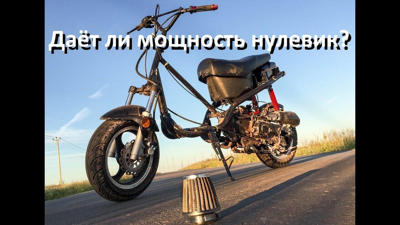 Даёт ли мощность нулевик? (И наличие глушителя) (Babzor.ru)