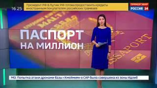 Миллион евро за паспорт! Как российский бизнес оккупирует Мальту(, 2018-01-11T09:18:10.000Z)
