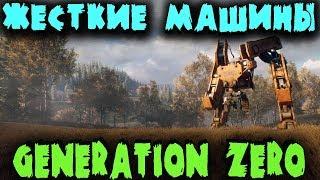 Игра будущего, 2019 года - Прохождение Generation Zero - Огромные роботы против группы людей