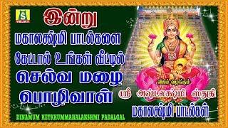 வெள்ளிக்கிழமை கேட்கவேண்டிய மஹாலக்ஷ்மி அஷ்டலக்ஷ்மி பக்தி பாடல்கள்