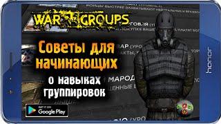 сОВЕТЫ ДЛЯ НАЧИНАЮЩИХ - О НАВЫКАХ ГРУППИРОВОК В War Groups 4.0.0!