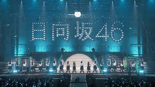 特典映像『日向坂46デビューカウントダウンライブ!!in 横浜アリーナ~日向坂46 FIRST LIVE~』ダイジェスト