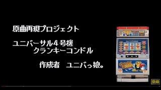 【パチスロ】原曲再現プロジェクト クランキーコンドル【YM2413】