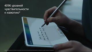 Новый планшет HUAWEI MatePad Pro - новый взгляд на творчество