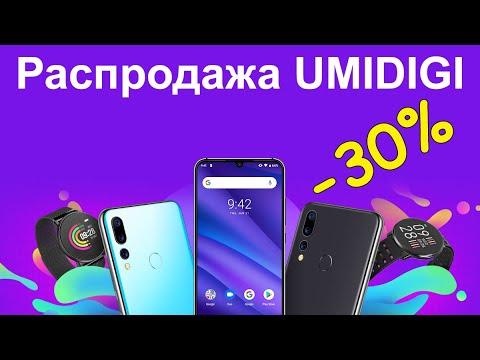 Распродажа смартфонов UMIDIGI на Aliexpress – Скидки до 40% + купоны на $30 – Интересные гаджеты