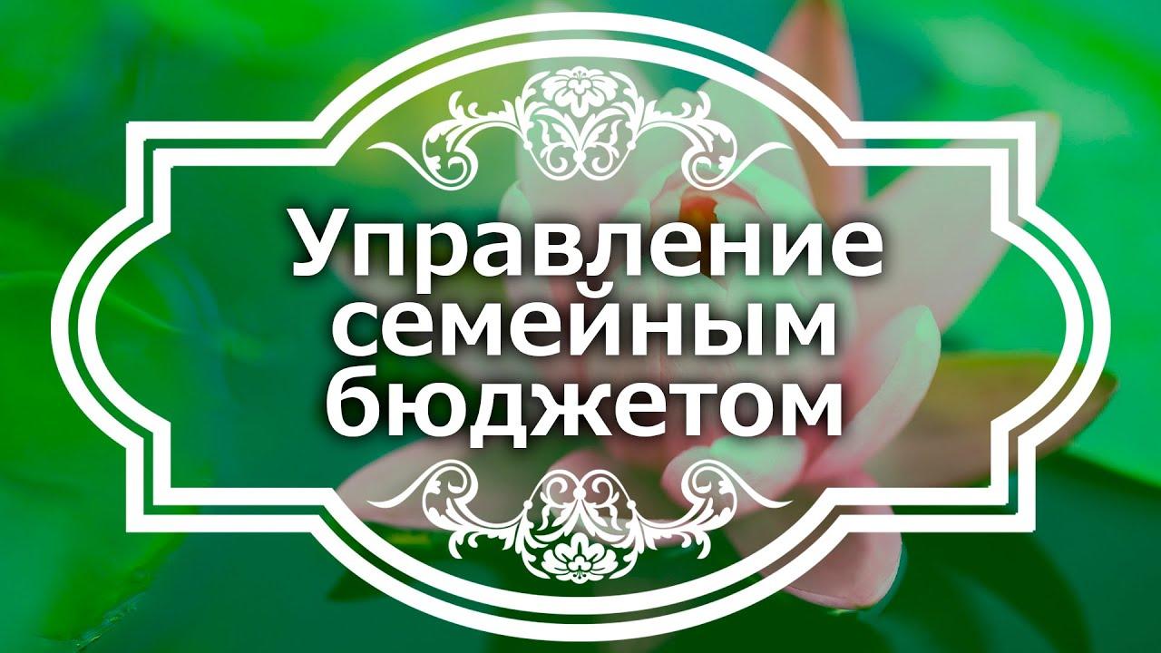 Екатерина Андреева - Управление семейным бюджетом
