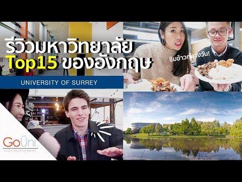 GOUNI EP31 - ข้าวราดแกง มหาลัยอังกฤษ เป็นยังไง?! 😂 | University of Surrey