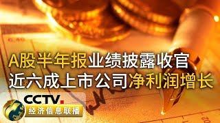 《经济信息联播》 20190831| CCTV财经