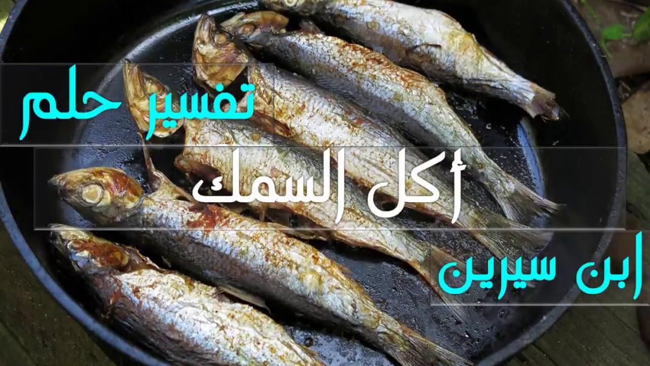 تفسير حلم اكل السمك لابن سيرين تفسير حلم السمك المشوى والمقلى فى المنام Youtube