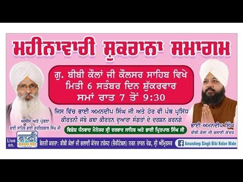 Live-Gurbani-Kirtan-Bhai-Amandeep-Singh-Bibi-Kaulan-Ji-From-Amritsar-Sept-2019