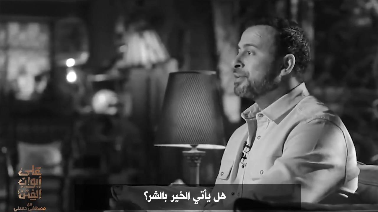 تقدير أوقات القبض والبسط لحكمة كلها خير لا يعلمها إلا الله - مصطفى حسني