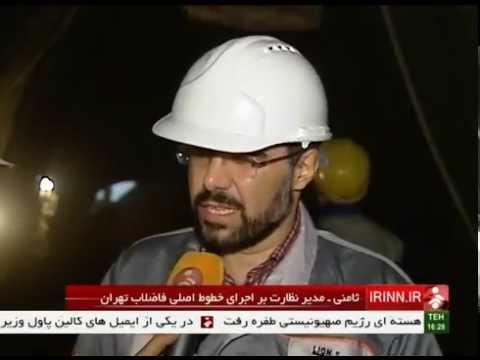 Iran Tehran city, Underground Sewage tunnel تونل زيرزميني فاضلاب شهر تهران ايران
