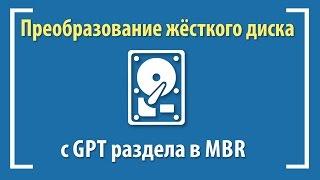 Как конвертировать диск GPT  в MBR