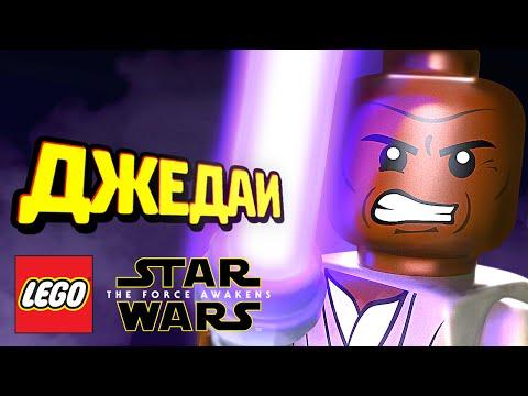 ДЖЕДАИ в LEGO Star Wars: The Force Awakens! (DLC)