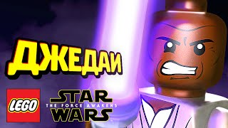 ДЖЕДАИ в LEGO Star Wars: The Force Awakens! (DLC)