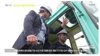 천공기능 전문인력 양성과정 수료식 개최_[2020.11.2주] 영상 썸네일