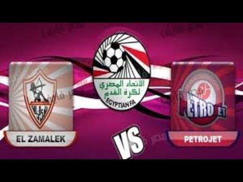 بث مباشر لمباراة   الزمالك و بتروجت   Petrojet - Zamalek