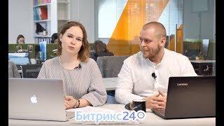 03.04.2019 Начало работы в Битрикс24. Обзор инструментов.