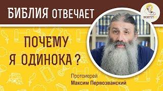 Почему я одинока ?  Библия отвечает. Протоиерей Максим Первозванский