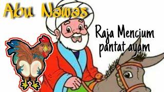 Abu Nawas - Berhasil Membuat Raja Mencium Pantat Ayam