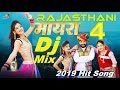 Rajasthani Latest DJ Song 2019  Marwadi DJ