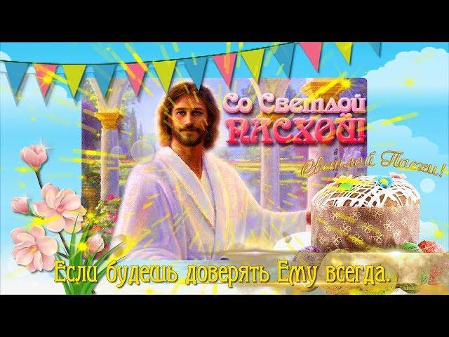 Смотреть видео ХРИСТОС ВОСКРЕС! СЧАСТЛИВОЙ ПАСХИ, ДРУЗЬЯ!