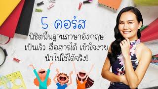 คอร์สเรียนภาษาอังกฤษสำหรับผู้เริ่มต้น