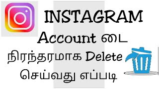 How to delete instagram account in tamil | Delete instagram account in tamil