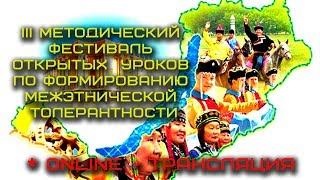 III методический фестиваль открытых уроков по формированию межэтнической толерантности