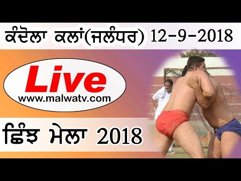 KANDOLA KALAN (Jalandhar) SHINJH MELA - 2018 || LIVE STREAMED VIDEO