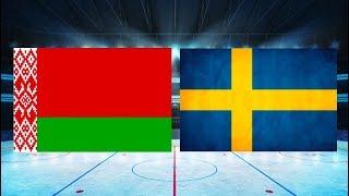 Vitryssland mot Sverige (0-5) – Maj. 4, 2018 | Höjdpunkter | World ChampionShip 2018
