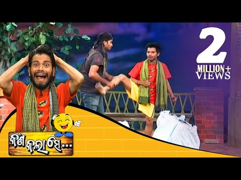 Kana Kalaa Se Ep 13 - Odia Comedy Show | Best Odia Comedy Serial - Tarang TV