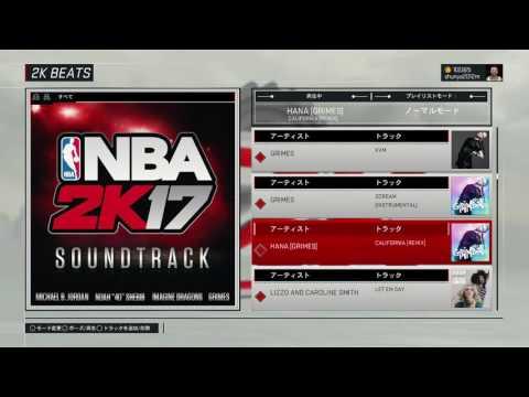 NBA2K17 HANA【GRIMES】OST