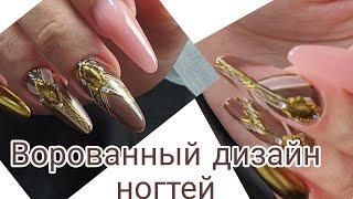 Маникюр из инстаграмм воруем дизайн ногтей чтоб никто не догадался дизайн ногтей гель лаком
