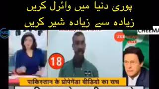 Pakistan War surprise | Abhinandan nay India ki asliat bta di