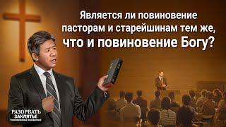 Христианский фильм «РАЗОРВАТЬ ЗАКЛЯТЬЕ» (Видеоклип 6/6)