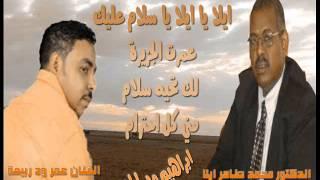 الفنان عمر ود ربيعة /اغنية ايلا والي ولاية الجزيرة