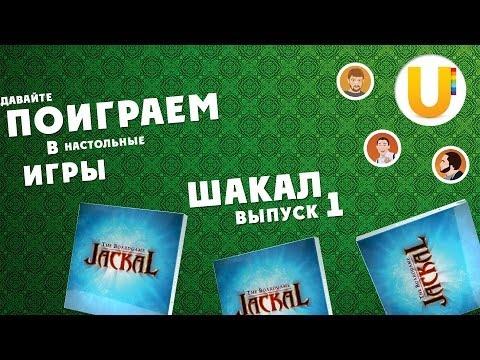 ПОИГРАЕМ на UTV в Шакал  (Выпуск 1)