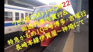 783系CM11+CM22 回送列車佐賀行&特急かもめ104号博多・吉塚行 長崎本線伊賀屋~神埼にて