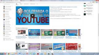 Аннотации на YouTube! Аннотации = больше подписчиков!