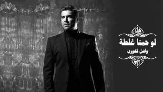 Wael Kfoury - Law Hobna Ghalta | وائل كفوري - لو حبنا غلطة