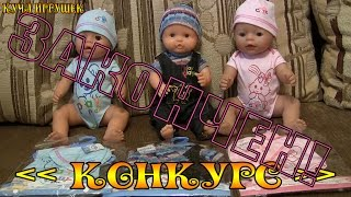 !!!ЗАВЕРШЁН-Конкурс на канале «Куча игрушек» № 2 (одежда для кукол)-ЗАВЕРШЁН!!!