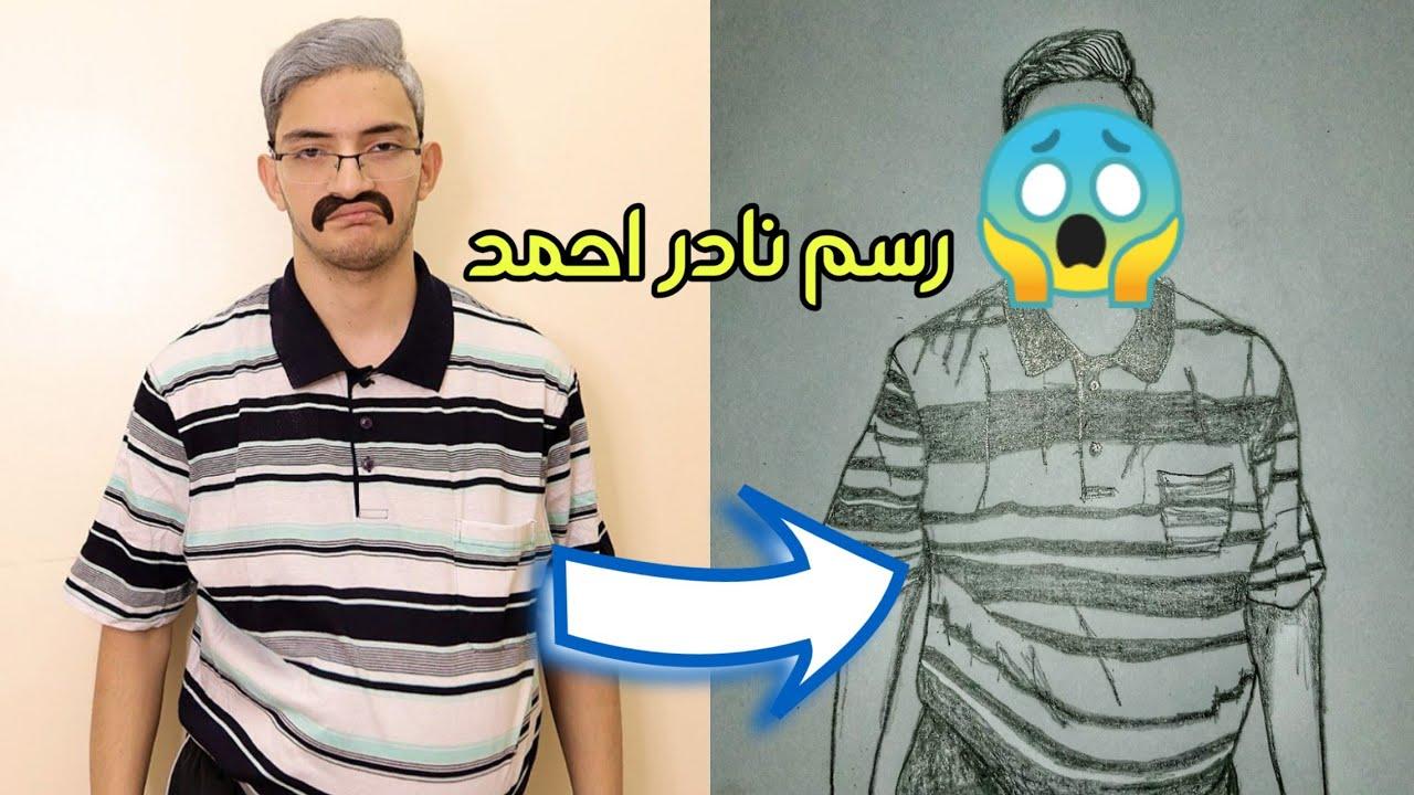 رسم نادر احمد بالقلم الرصاص
