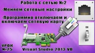 Урок #25 Visual Studio 2013 VB - Изменение IP. Отключение сетевой карты ►◄