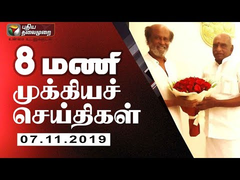 Puthiya Thalaimurai 8 AM News | Tamil News | Today News | Watch Tamil News | 07/11/2019