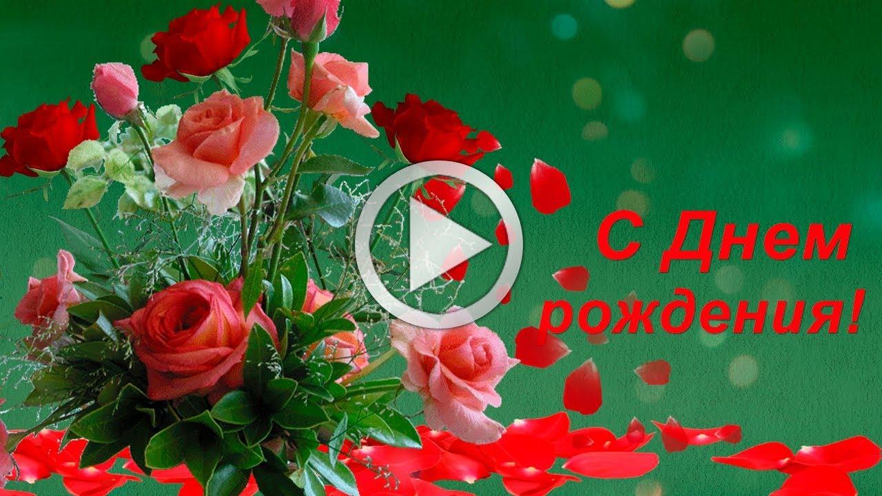 Красивые видео открытки с днем рождения женщине музыкальные