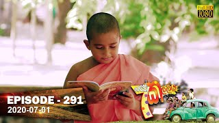 Hathe Kalliya | Episode 291 | 2020-07-01 Thumbnail
