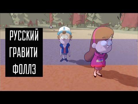 РУССКИЙ ГРАВИТИ ФОЛЗ │ИГРА Gravity Falls: Unresolved Mysteries