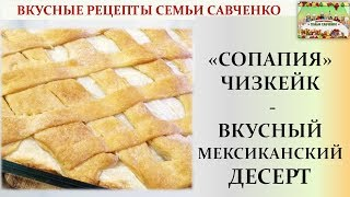Сопапия Чизкейк. Мексиканский Вкусный и простой десерт. Семья Савченко. Sopapilla Cheesecake